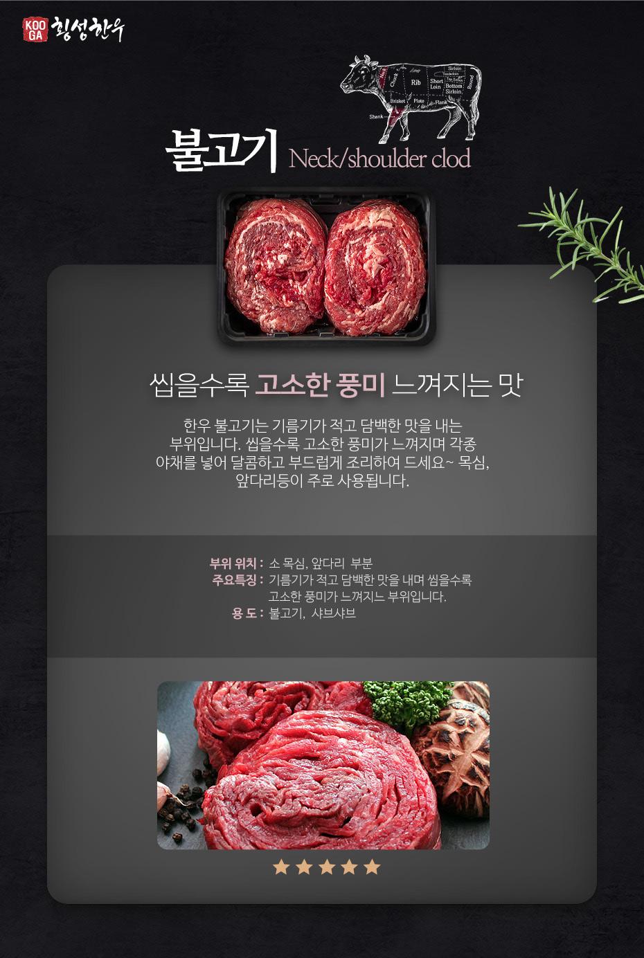 meat_kind_bulgogi_150019.jpg