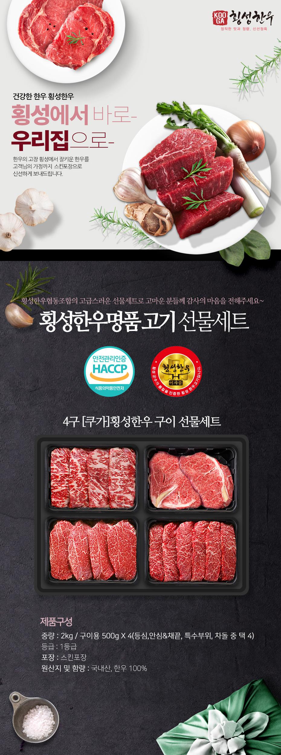 set4_meat_roasted_020114.jpg